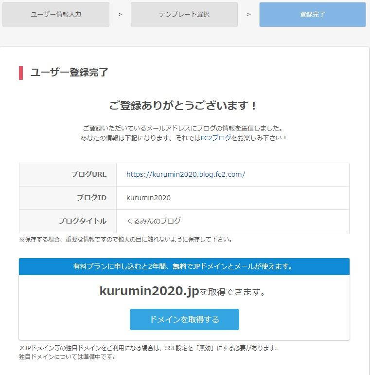 ブログ管理画面にログイン1