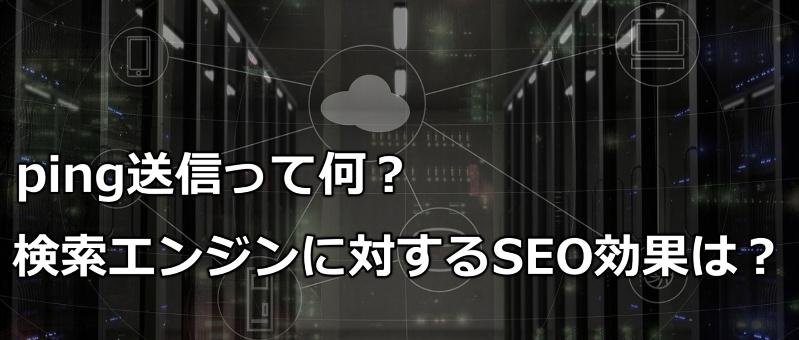 ping送信って何?検索エンジンに対するSEO効果は?送信先リストも公開