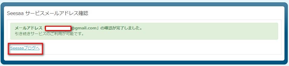 Seesaaブログへ