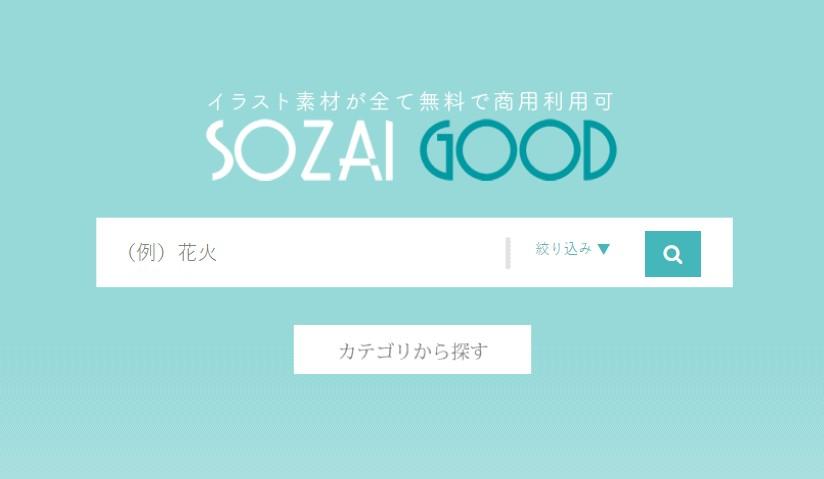 sozai-good