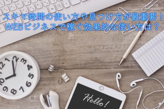 スキマ時間の使い方や見つけ方が最重要!WEBビジネスで稼ぐ効果的な使い方は?