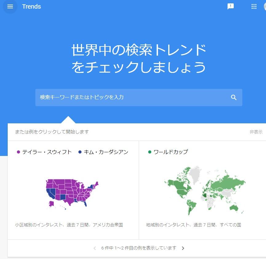Googleトレンドの使い方を図解入りで解説