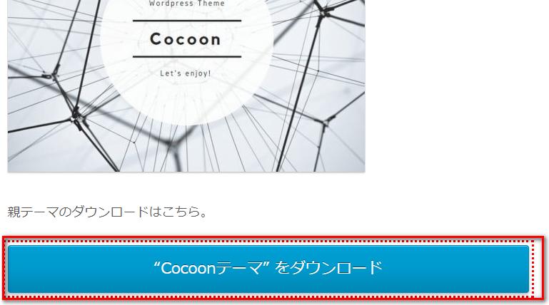 Cocoonの親テーマをダウンロードする