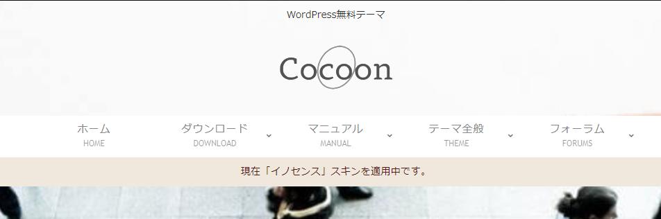 WordpressのテーマをCocoonに変えてみよう