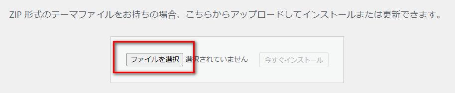ファイルを選択をクリック