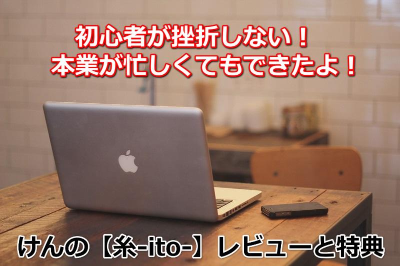 糸-ito-アメブロ教材のレビューをしたよ!限定特典も紹介!