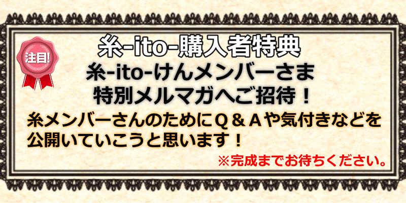 特典2 糸-ito-けんメンバーさま特別メルマガへご招待!