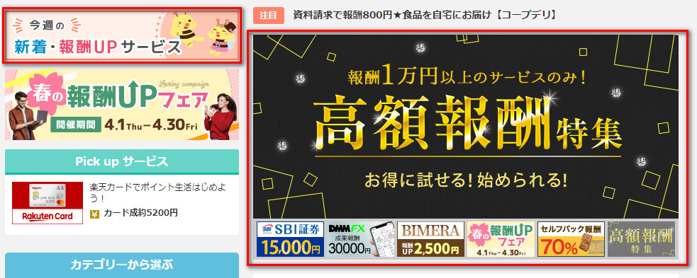 これらの赤枠をチェックして、申込をするだけでサクッと3万円稼げちゃいます!
