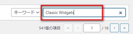 Classic Widgets設定方法